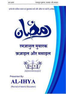 Fazail-e-Ramzan-hindi-pdf-Ramzan-ki-Fazilat-in-Hindi-pdf