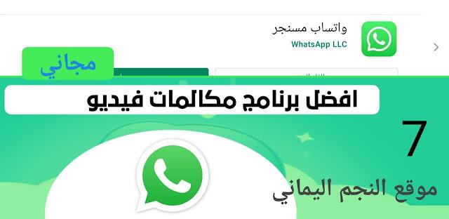 برنامج مكالمات فيديو: WhatsAppr