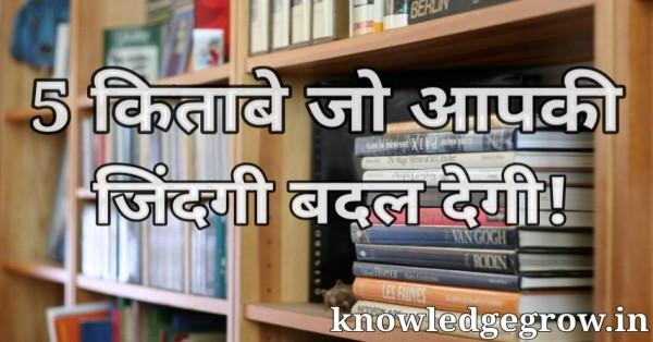 5 बुक्स जो आपकी जिंदगी बदल देगी   5 Best books to read before you die