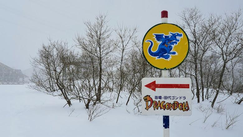 在雪中前往龍之纜車站,準備回到苗場飯店
