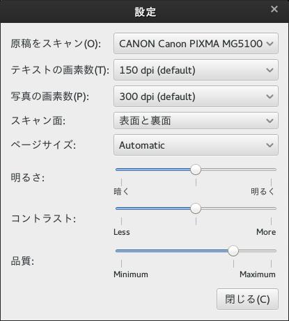 Arch Linuxでスキャナを設定   Scan, SANE, Simple Scan, Canon PIXUS