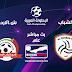 بث مباشر مباراة الشباب ضد شباب الأردن في البطولة العربية
