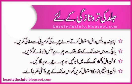 Fresh Skin Care Urdu