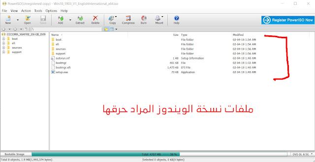 حرق نسخة ويندوز بإستخدام برنامج PowerIso