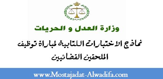 نماذج الاختبارات الكتابية لمباراة توظيف الملحقين القضائيين 2015