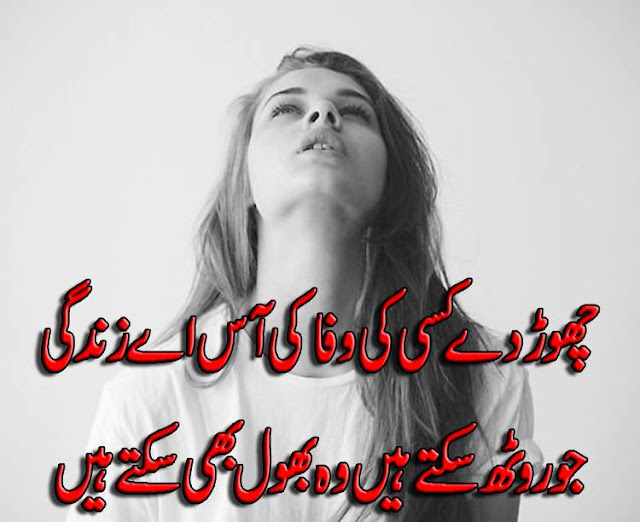 Urdu Poetry Images Love