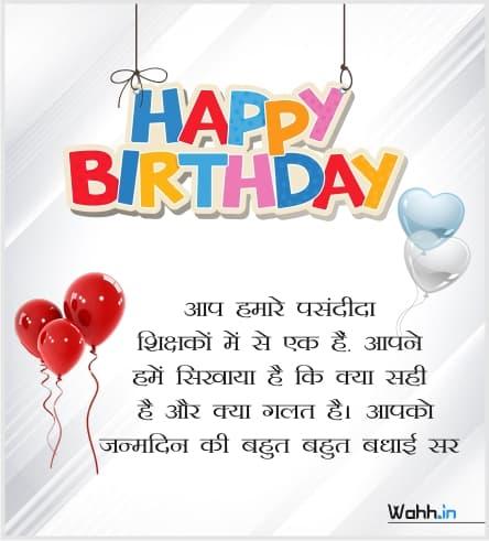Happy Birthday Status For Teacher in Hindi