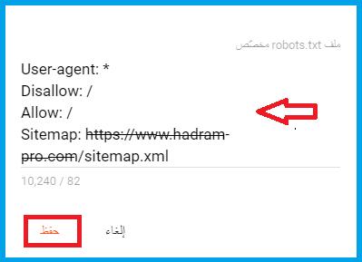شرح طريقة تركيب ملف robots.txt على مدونة بلوجر