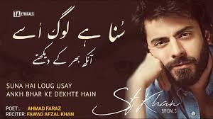 Urdu Sad Ghazal  By Ahmad Faraz _Suna Hai Loug Usay Aankh Bhar Ke Dekhte Hain