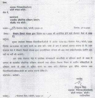 ITI and 12 Pass Job Rojgar Mele on 03.11.2020 at GITI, CB Ganj, Bareilly (Uttar Pradesh) for Samsung India Ltd