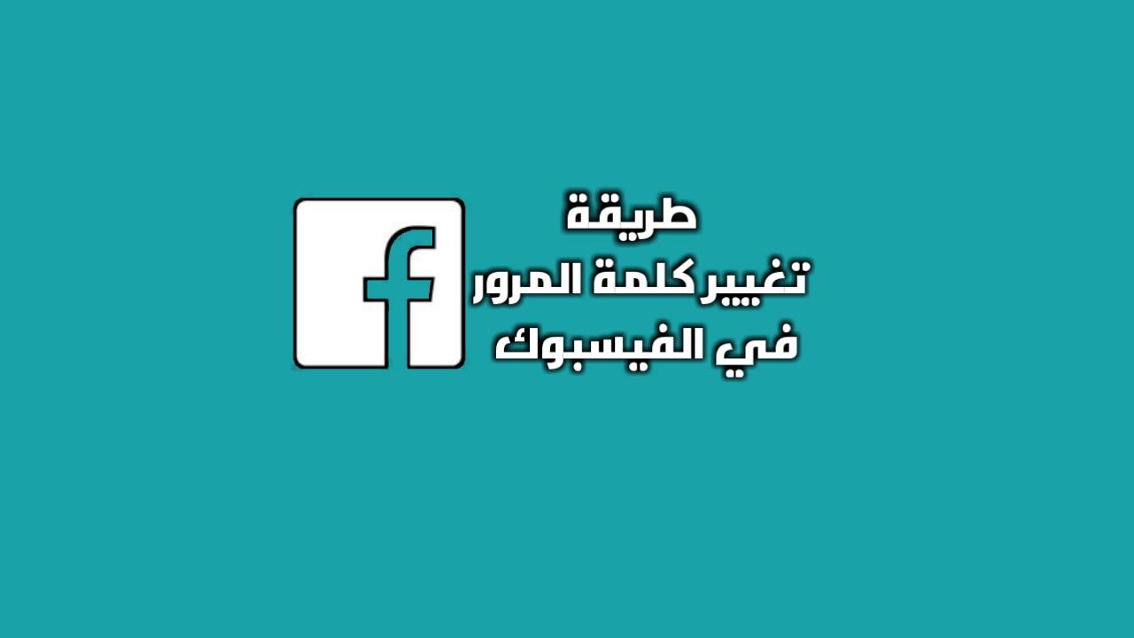 طريقة تغيير كلمة المرور في فيسبوك