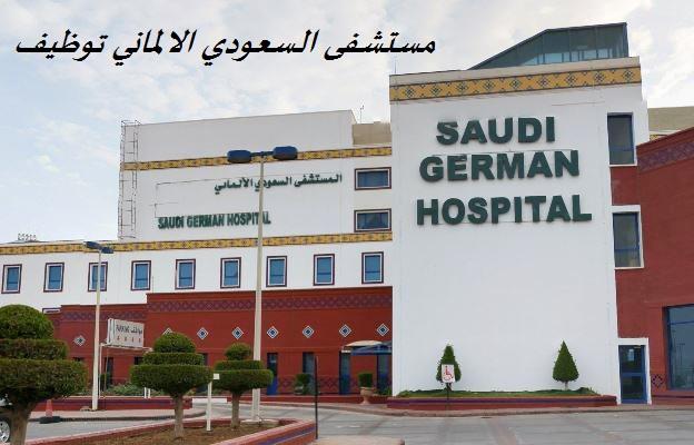 مستشفى السعودي الالماني توظيف 2020 - مدونة وظائف الخليج