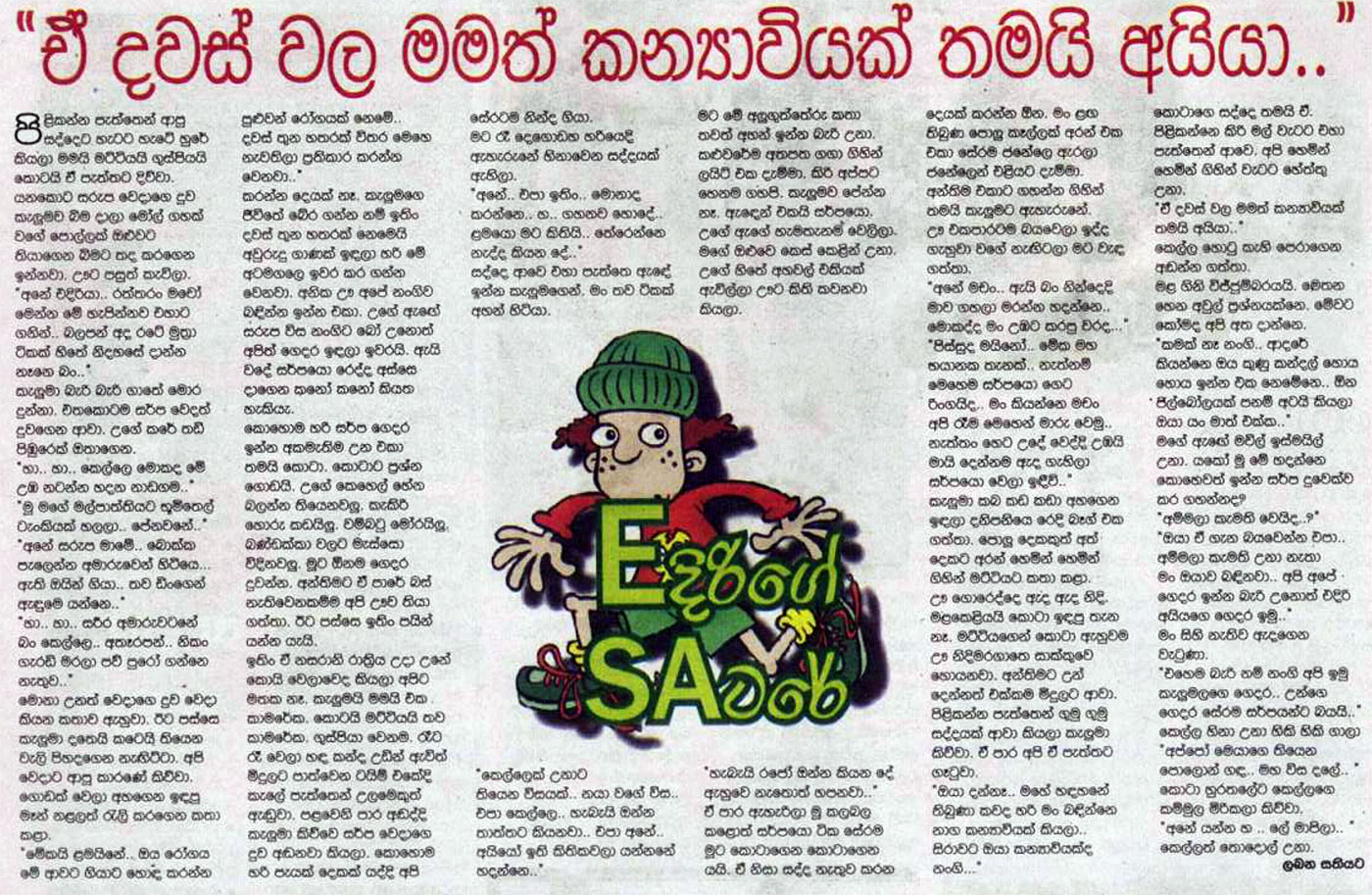 Edirige satare latestsinhala kathasinhala paththaralanka fun
