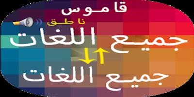 تحميل قاموس وترجمة عربي انجليزي ناطق -