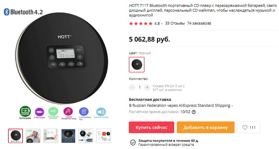 HOTT 711T Bluetooth портативный CD-плеер с перезаряжаемой батареей, светодиодный дисплей, персональный CD walkman, чтобы наслаждаться музыкой и аудиокнигой