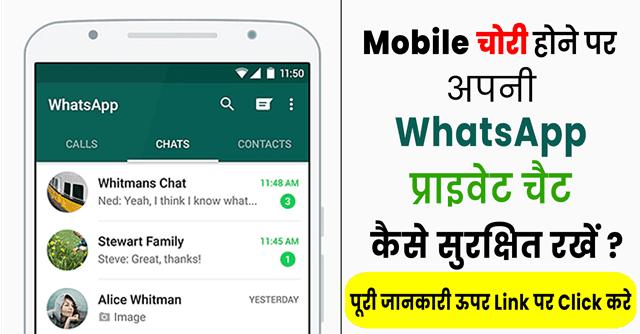 स्मार्टफोन खो जाने पर WhatsApp चैट को सुरक्षित रखने के सरल उपाय