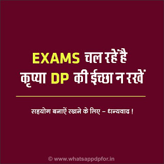 no-dp-exam-time