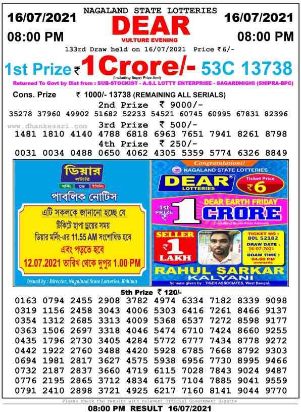 lottery sambad 16 7 2021 night 8pm