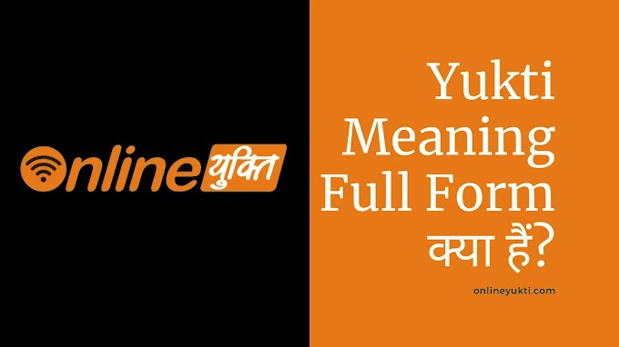 Yukti Meaning in Hindi | Yukti का Full Form क्या हैं?