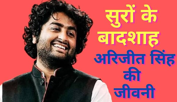 Famous Indian Musician Arijit Singh Biography and Journey In Hindi