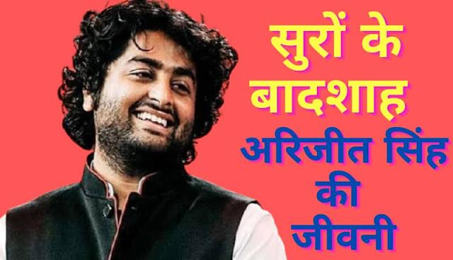 Arijit singh biography in hindi,Arijit singh success story in hindi