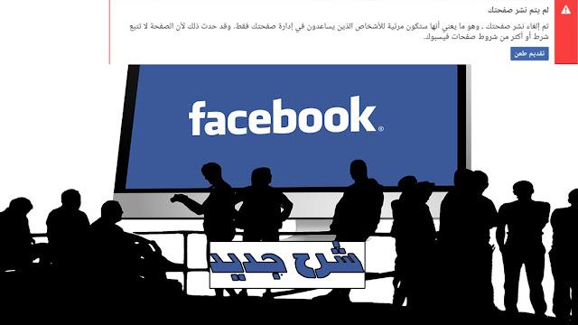 شرح جديد و مختلف لكيفية حل الغاء نشر صفحة فيس بوك و فك حظر الاعلانات الممولة