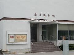 鎌倉彫会館