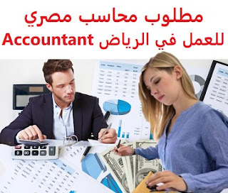 An Egyptian accountant is required to work in Riyadh  To work for major artificial turf companies in Riyadh  Type of shift: full time  Education: Accountant  Experience: Previous experience working in the field He must have a valid Saudi driving license  Salary: 2500 riyals, in addition to annual travel tickets, and other benefits, in addition to providing collective housing