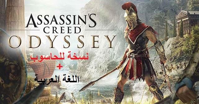 تحميل لعبة assassin's creed odyssey للكمبيوتر