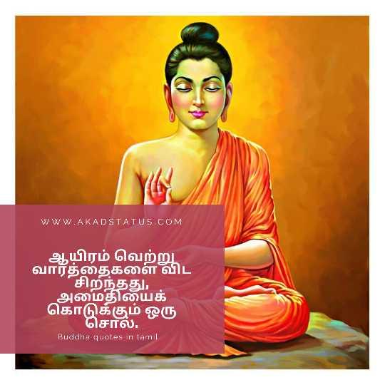 Gautam buddh tamil quotes, buddha tamil quotes images, buddha tamil shayari, buddha tamil images