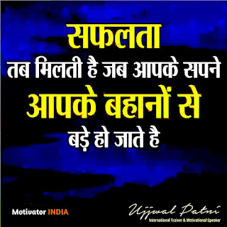 ujjwal patni motivational quotes in hindi, ujjwal patni quotes, ujjwal patni quotes in hindi, motivator ujjwal patni, ujjwal patni hindi video, motivational speaker ujjwal patni, ujjwal patni success capsule, dr ujjwal patni motivational, latest motivational quotes in hindi, Motivational quotes in hindi, Ujjwal patni motivation