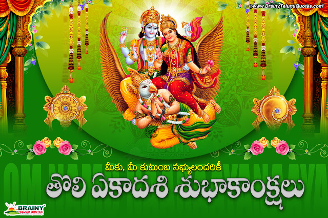 bhakti greetings, tholi yeakadasi wallpapers quotes, famous tholi yeakadasi information in telugu, sayanaika ekadasi information in telugu