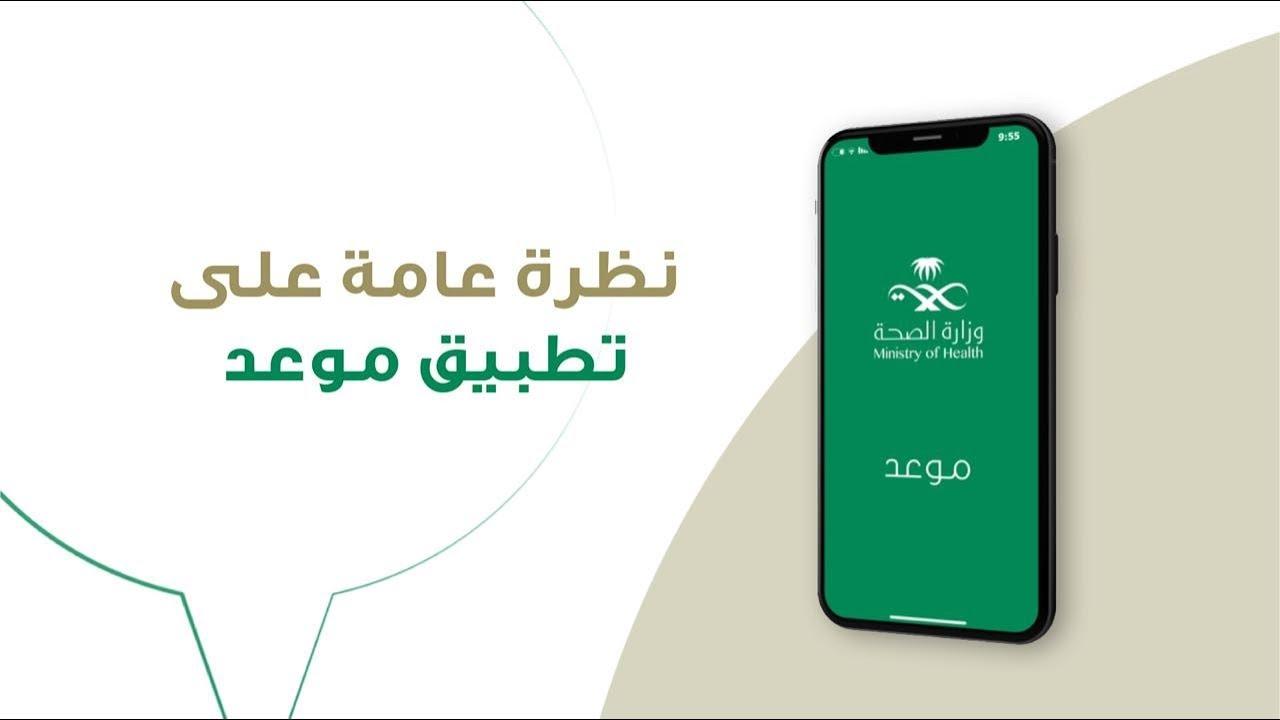 تحميل تطبيق موعد حجز مواعيد وزارة الصحة السعودية للاندرويد و للايفون مجانا