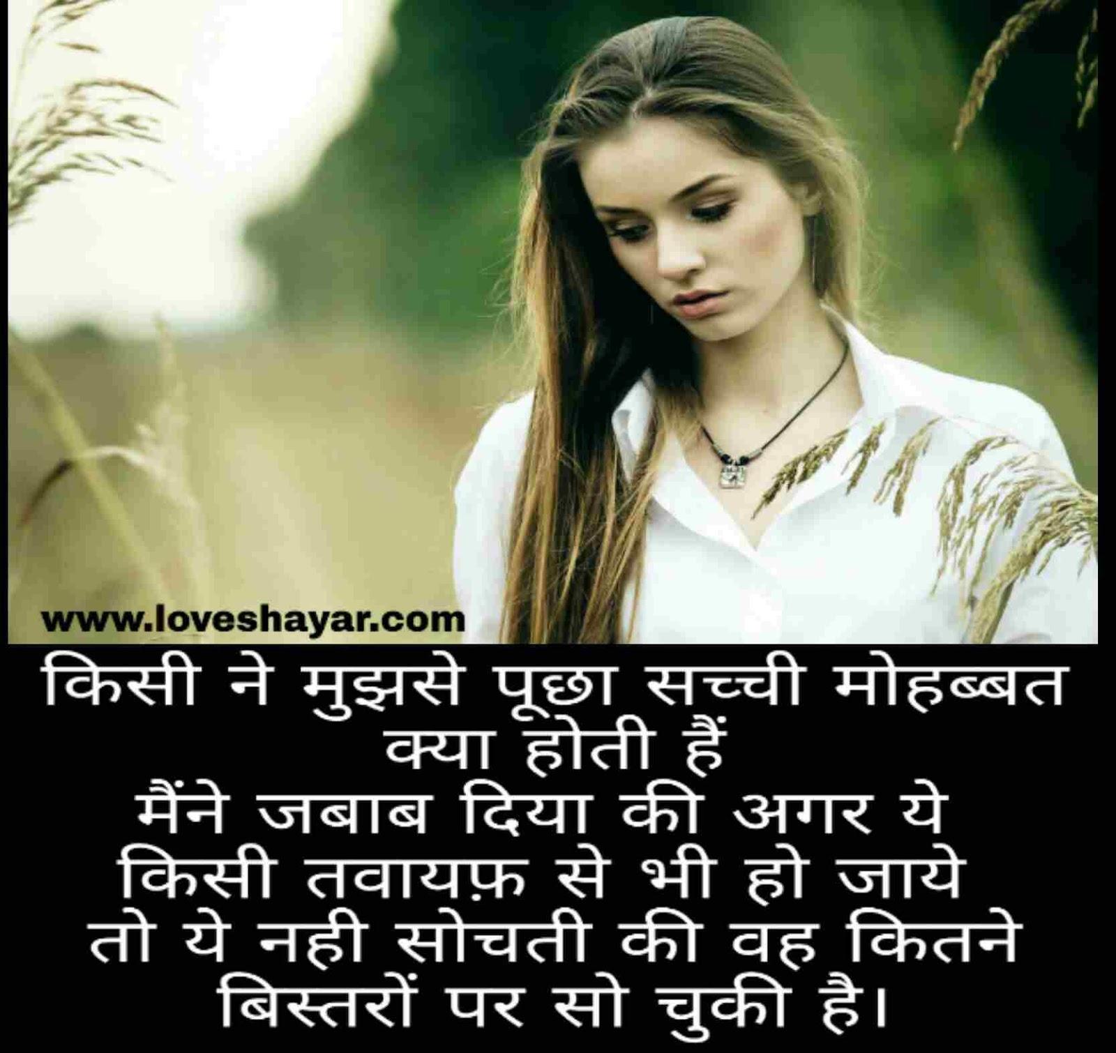 Love Breakup Shayari in Hindi 2020 (ब्रेकअप शायरी)