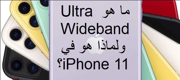 ما هو Ultra Wideband, ولماذا هو في iPhone 11؟