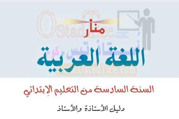 جديد: دليل الأستاذ منار اللغة العربية المستوى السادس طبعة 2020