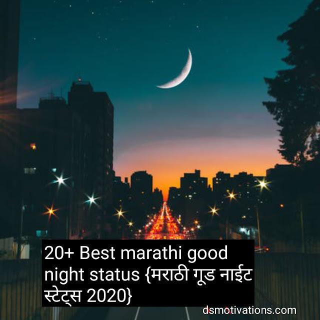 20+ Best marathi good night status {मराठी गूड नाईट स्टेट्स 2020}