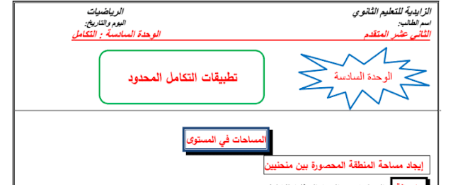مراجعة الوحدة السادسة التكامل رياضيات صف ثاني عشر متقدم فصل ثالث