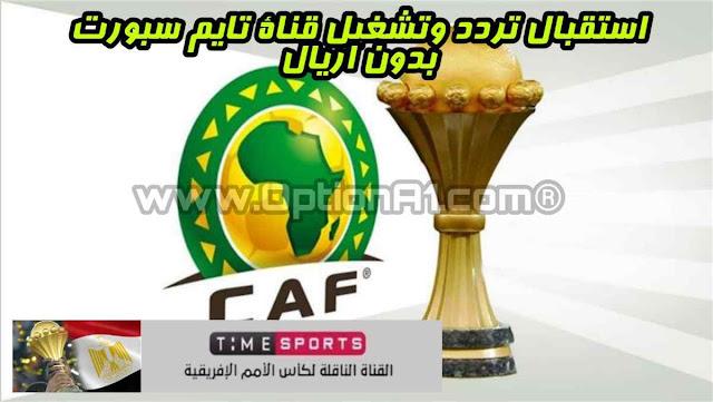 استقبال تردد قناة تايم سبورت Time Sport وطريقة تشغيلها بدون اريال لمتابعة كأس الامم الافريقية
