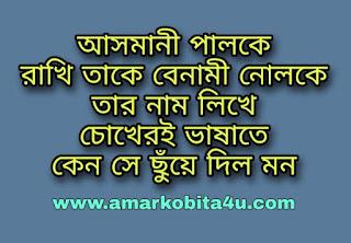 Ashmani Paloke Song Lyrics
