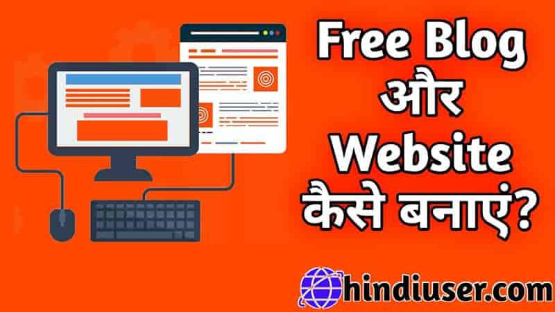 Free Blog Kaise Banaye In Hindi