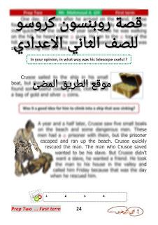قصة روبنسون كروسو للصف الثاني الاعدادي الترم الاول مذكرة وورد وبى دى اف لمستر محمود أبو غنيمة