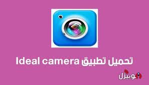 تطبيق الكاميرا المثالية IDEAL CAMERA  للأندرويد و للايفون مجانا اخراصدار 2020