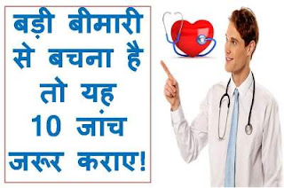 top-10-health-check-up-in-hindi