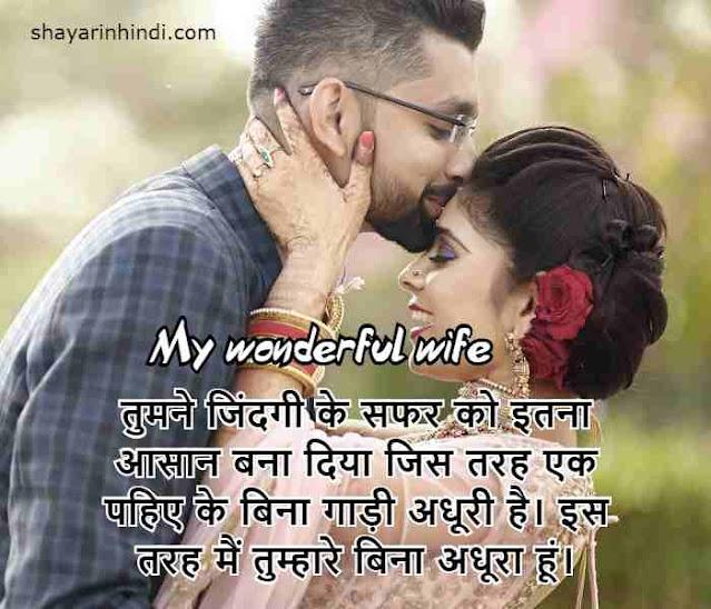 2 line husband wife status in hindi