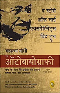 the story of my experiments with truth mahatma gandhi biography hindi,best biography books in hindi,best autobiography books in hindi