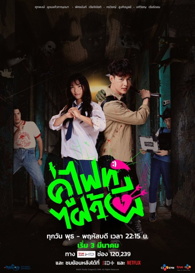 Thai Drama 2020 Cast & Plot Summary