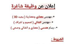 إعلان توظيف مهندسين للكويتين والمقيمين والأجانب