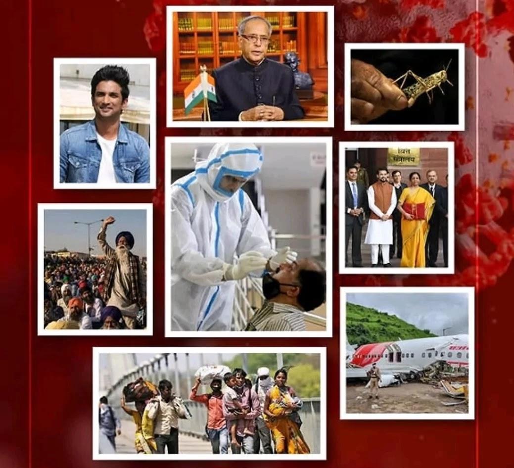 Major highlights of 2020 in hindi