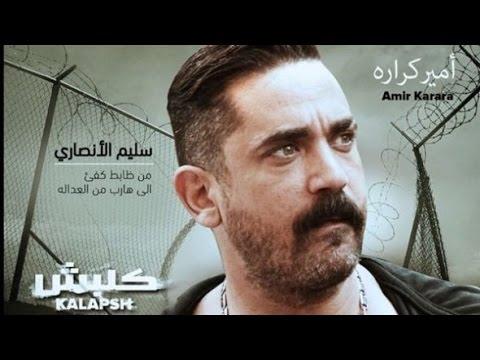 قناة المحور تحصل علي حقوق عرض مسلسل كلابش للفنان أمير كرارة